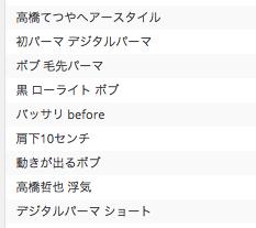 スクリーンショット 2015-03-06 12.45.26