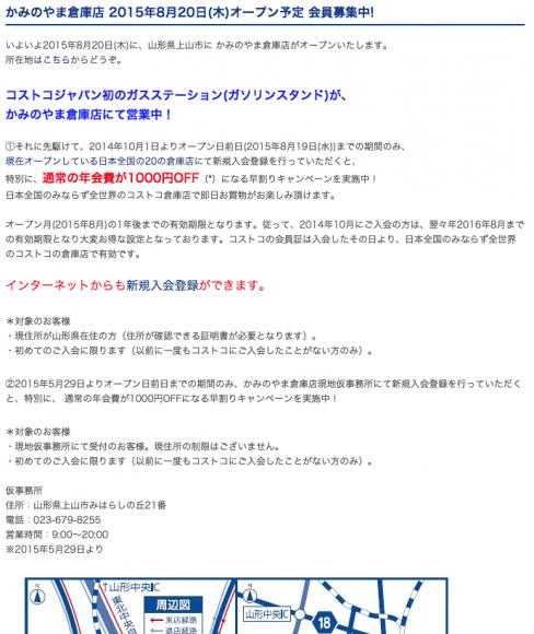 スクリーンショット 2015-07-03 18.49.44